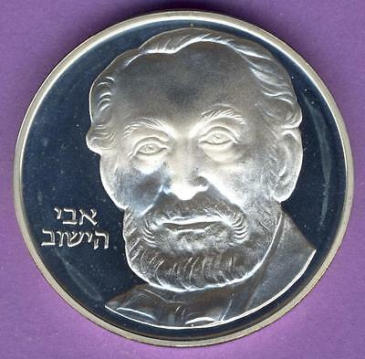 Israel ~ 2 Sheqalim ~ 1982 ~ PROOF! ~ KM# 117 ~ Magnificant Coin!