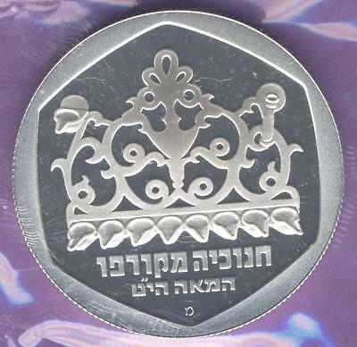 Israel ~ 1 Sheqel ~ 1980 ~ PROOF! ~ KM# 110.2 ~ Magnificant Coin!