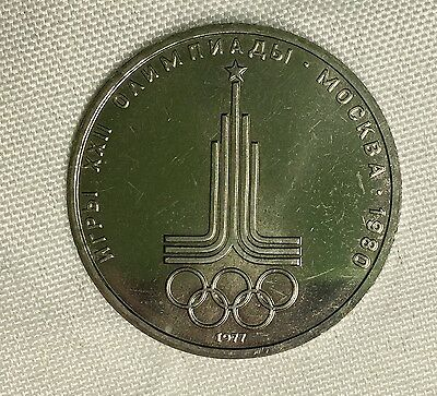 Commemorative - 1977 USSR Olympic Silver Russian 1 Ruble
