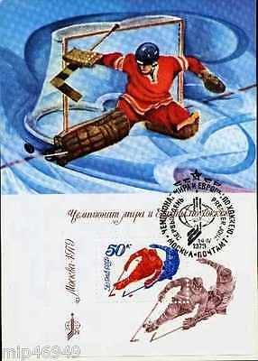 Russia USSR 1979 -  Maxi Card  - Hockey SS