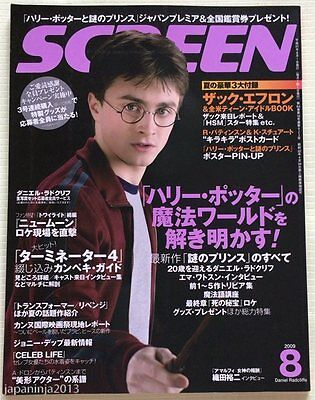 SCREEN 8/2009 Japan Movie Magazine Daniel Radcliffe Includes Harry Potter poster