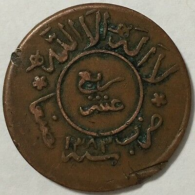 1383 AH, Yemen Arab Republic, 1/40 Rial, Bronze Arabic Islamic Coin.#2