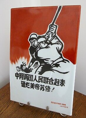 CHINA PROPAGANDA CERAMIC TILE Communistic Poster Art Decor Architectural Salvage