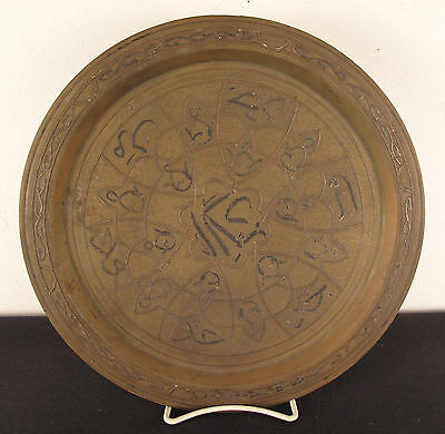 "Islamic Turkish Persian Copper Mixed Metal Tray 11"" Diameter Plate"