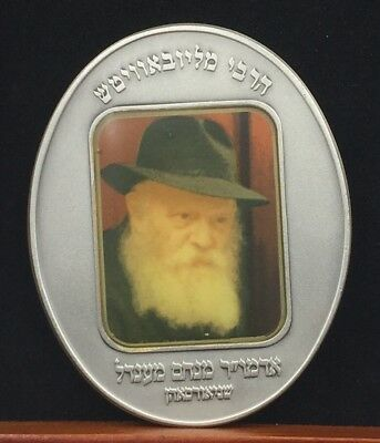"""1996 Israel Oval 999.9 Silver Medal """" Lubavitcher Rebbe"""""""