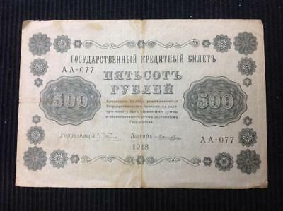 Russia Kerensky 500 Roubles 1918