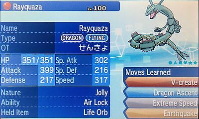 Non Shiny V-Create Event Rayquaza Pokemon Sun/Moon - Jolly 6IV - EV Trained