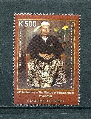 MYANMAR BIRMA BURMA 2017 70th anniversary of the Ministry MNH