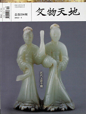 Cultural Relics World April 2012 with Jade of Han Dynasty monographic study