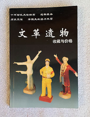China Cultural Revolution price guide (Mao pins, posters, stamps, statues, etc.)