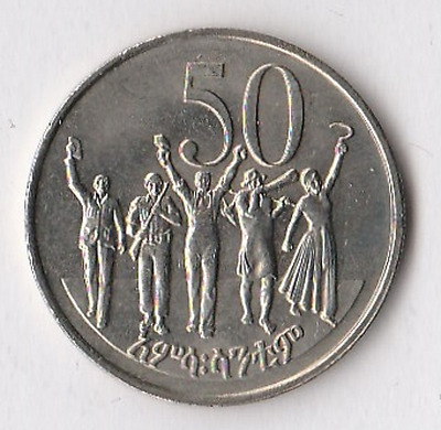 1977 (EE 1969) Ethiopia 50 Cents Coin. KM# 47