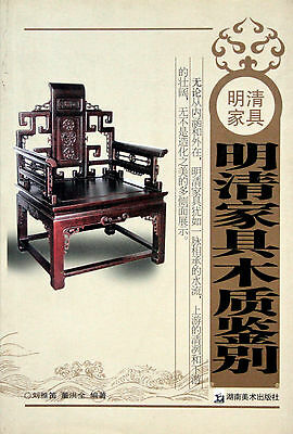 How to Identify Wood Quality of Furniture of Ming and Qing Dynasties