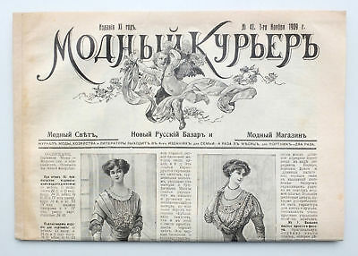 1909 Imperial Russian Antique RUSSIAN WOMENS FASHION MAGAZINE Модный Курьер №41