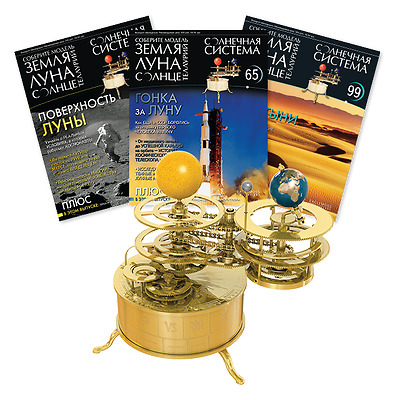 Build A Model Solar System Tellurium Complete Issues 52-104 By Eaglemoss