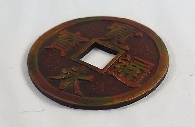 """Japanese Cast iron Plate """" Old Coin """""""
