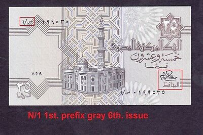 Egypt 25 piastres 1979   FIRST prefix N/1 GRAY issue M. IBRAHIM SIGN. P#49  UNC