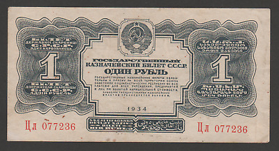 RUSSIA 1 GOLD RUBLE - 1934, P#-208, Without Signature, CCCP BANKNOTE.