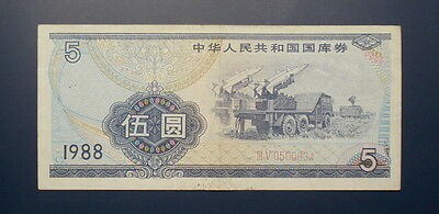 China 1988 Treasure Bonds 5 Yuan