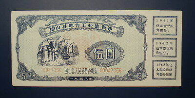 China 1958 Treasure Bond with 3 Coupons