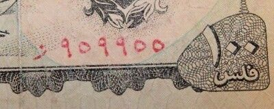 {L.N 62} Bahrain Fancy Numbers 959955 ,1964 .#P-1 .VF