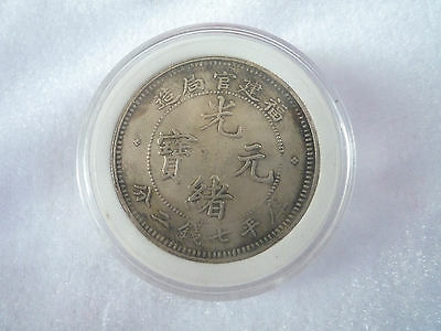 L-17712012 Collection of Chinese old dynasty COINS fu jian guang xu yuan bao