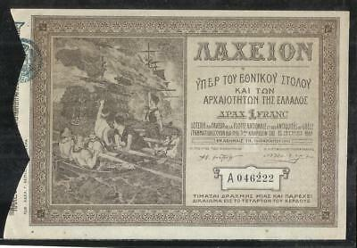 Greece :1910 A Greek Lottery,for The Support Of The National Fleet. Uncirculated