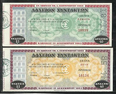 Greece :1963,two Greek Lottery, From Prεss Association - Λαχειο Συντακτων ..