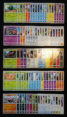 JAPANESE Pokemon SM4S SM4A Sun and Moon Complete C/U/R Set 92 cards