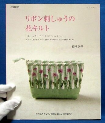 REV. Flower Quilt of Ribbon Embroidery /Japanese Sewing Craft Pattern Book