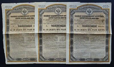 Russia - 3x Imperial Russian Government-2nd issue-4% Gold bond-1890-125 roubles