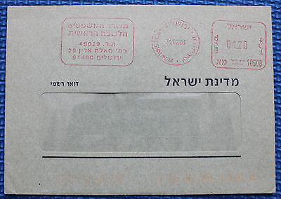 Israeli Ministry of Justice, 2003 cover envelope