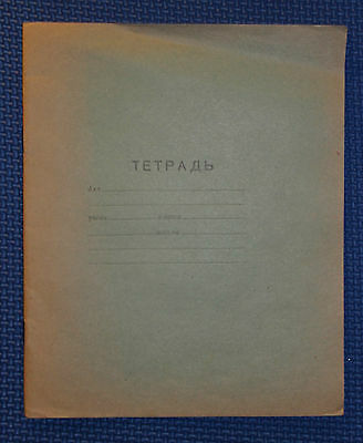 Russian Soviet notebook 1975 non-used 18 pages, Chemistry