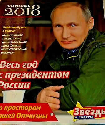 2018 WALL CALENDAR PUTIN PRESIDENDT OF RUSSIA original by BAUER MEDIA group