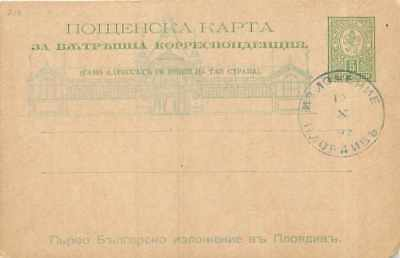 Postal Stationary Bulgaria 1892