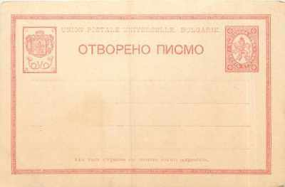 Postal Stationary Bulgaria