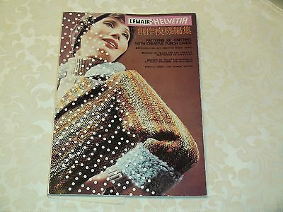 Knitting Machine Book Lemair - Helvetia Punch Card Pattern Book Hardcover