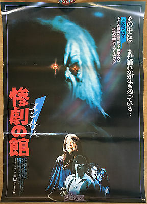 THE FUNHOUSE rare Japanese 80s horror movie poster Rick baker collection COA