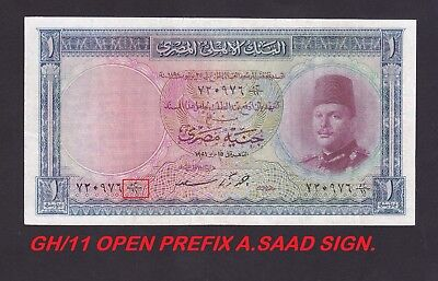 Egypt 1 POUND 1951 GH/11  A. SAAD sign. KING FAROUK ISSUE  pick#24b  VF