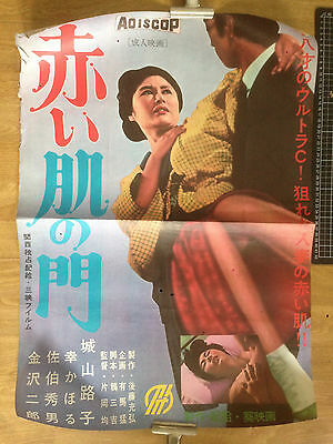 UNKNOWN POSTER rare 60s Japanese pink film movie poster pinku eiga ピンク映画 ポスター