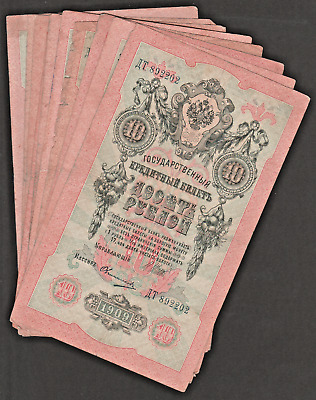 RUSSIA 10 RUBLES - 1909 X 10 pcs, P#-11 OLD CURRENCY BANKNOTES