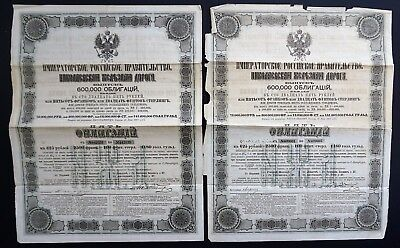 Russia- 2x Imperial Government Russia - Nicolas Railway Company 1867-625 roubles