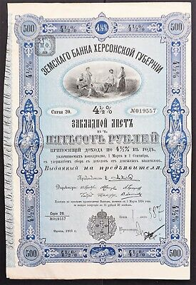 Russia/Ukraine - Land Bank of Kherson (Херсо́н) - 4,5% bond for 500 roubels 1913