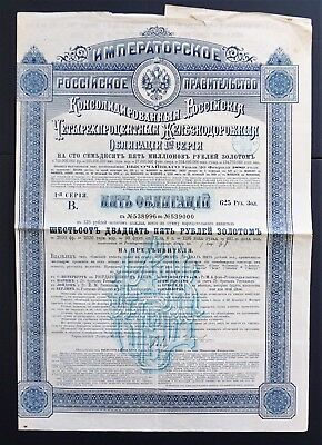 Russia -Imperial Russian Government-1st issue-4% Gold bond-1889-625 roubles