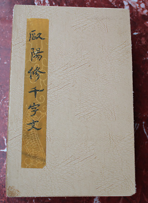Collection Chinese painting old Hard skin book - Ouyang Xiu Thousand Character C
