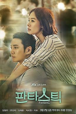 Fantastic   NEW    Korean Drama - GOOD ENG SUBS