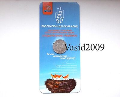 Russia, 25 rubles, 2017, Give good to Children, New, UNC, Blister, 50 000 pieces