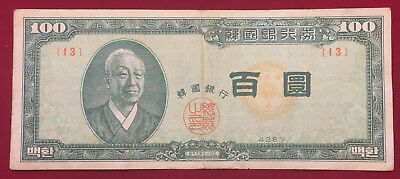 Set of TWO - 1954 4287 Series BANK OF KOREA 100 HWAN, P-19a, BLOCKS 13 and 14