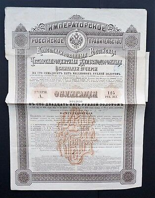Russia - 4% Consolidated Russian Railroad-1st serie- Gold bonds-125 roubles