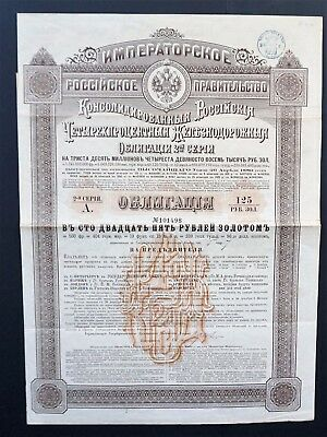 Russia - 4% Consolidated Russian Railroad-2nd serie- Gold bonds-125 roubles