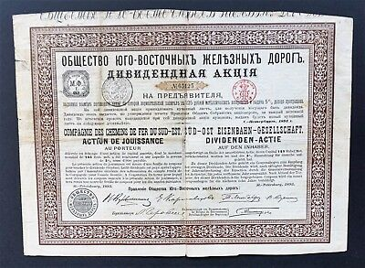 Russia - South East Railroad 1893- dividend share  -VERY RARE-